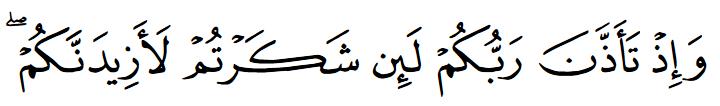 ayah 7 sura 14